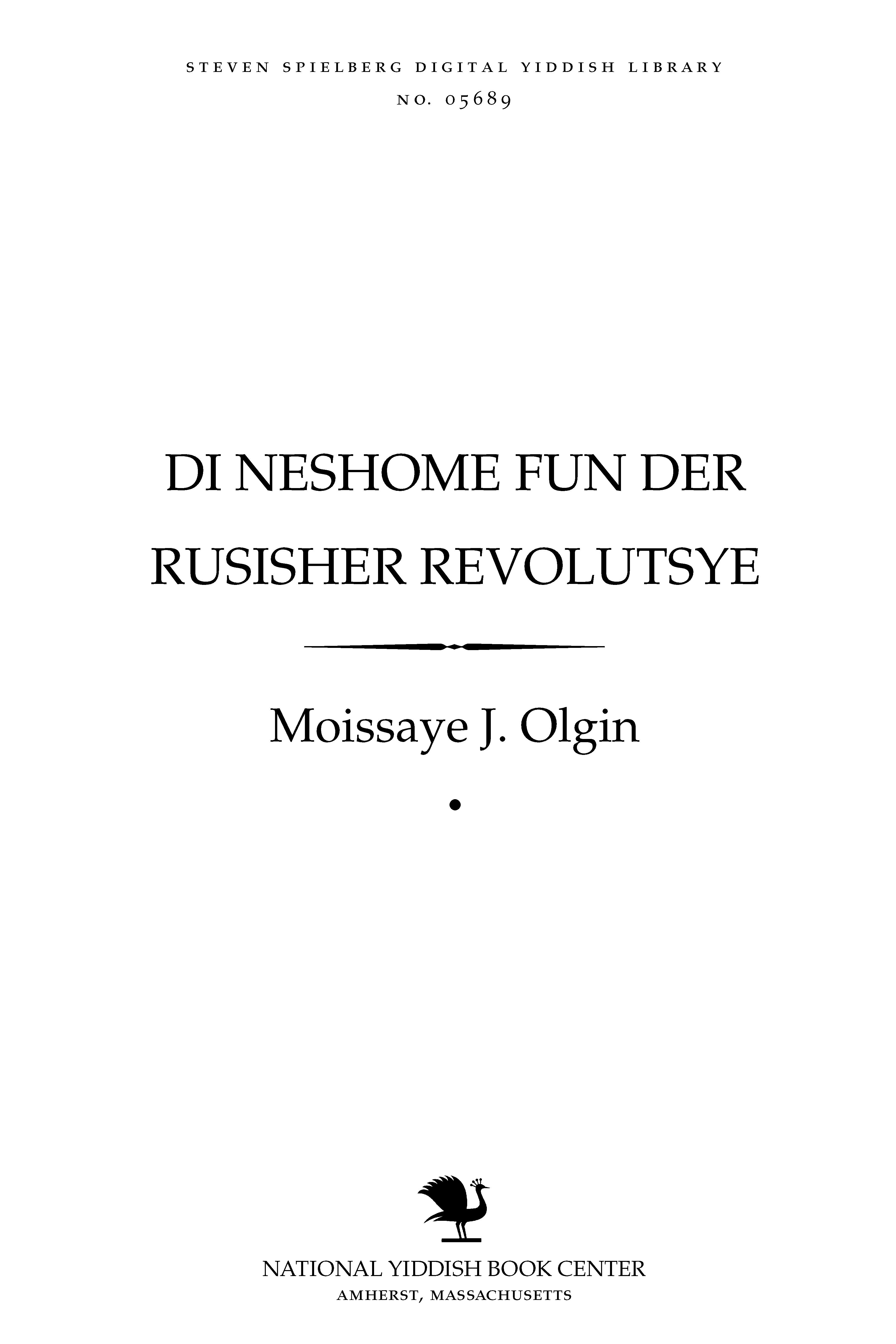 Cover of: Di neshome fun der Rusisher reṿolutsye